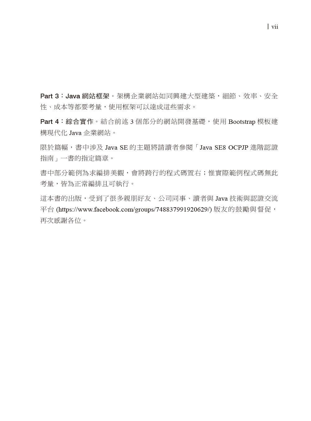 Java RWD Web 企業網站開發指南|使用 Spring MVC 與 Bootstrap-preview-2