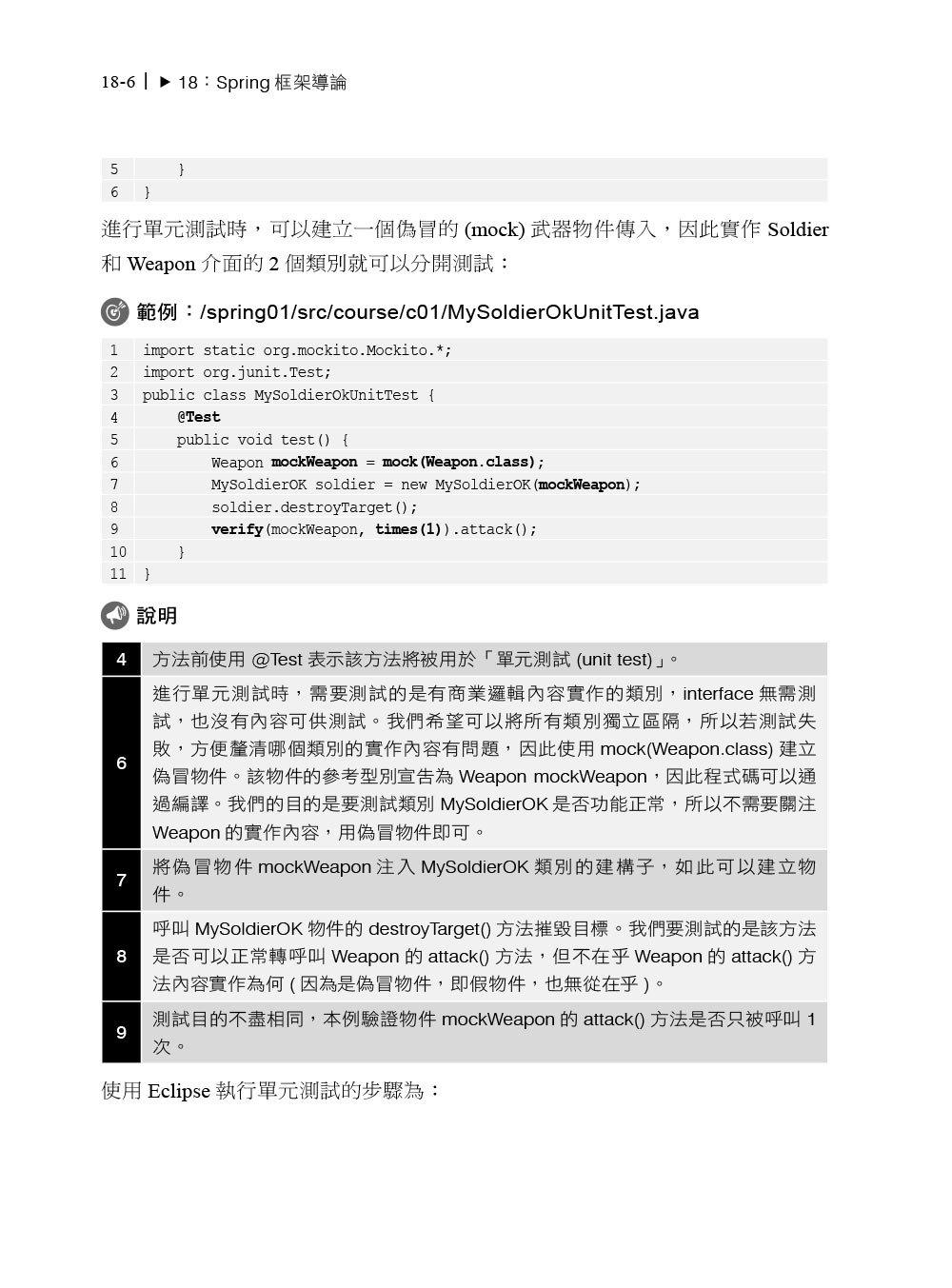 Java RWD Web 企業網站開發指南|使用 Spring MVC 與 Bootstrap-preview-8