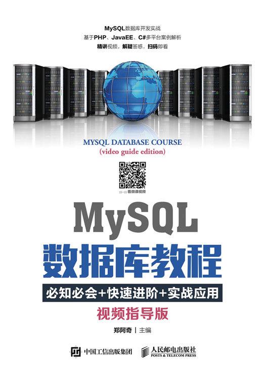 MySQL數據庫教程(視頻指導版)-preview-1