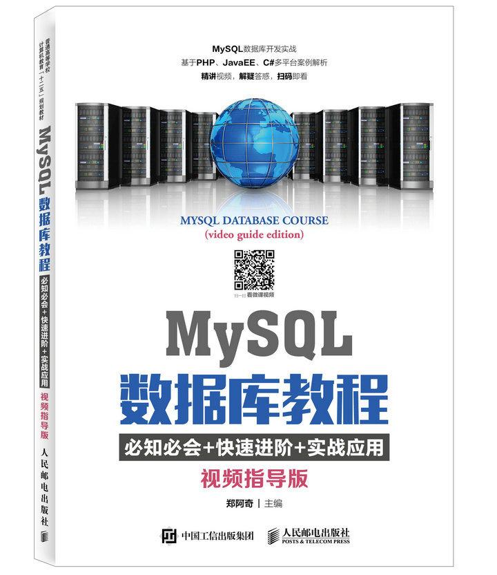 MySQL數據庫教程(視頻指導版)-preview-2