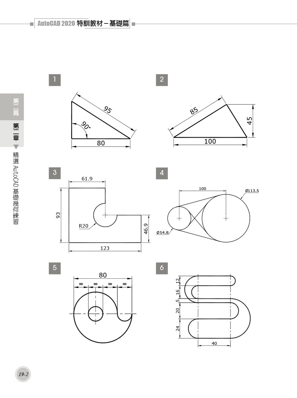 TQC+ AutoCAD 2020 特訓教材 -- 基礎篇 (隨書附贈102個精彩繪圖心法動態教學檔)-preview-7
