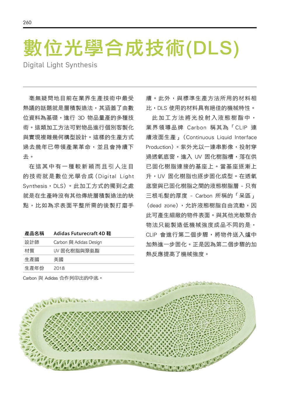 MAKING IT : 設計師一定要懂的產品製造知識, 3/e-preview-9