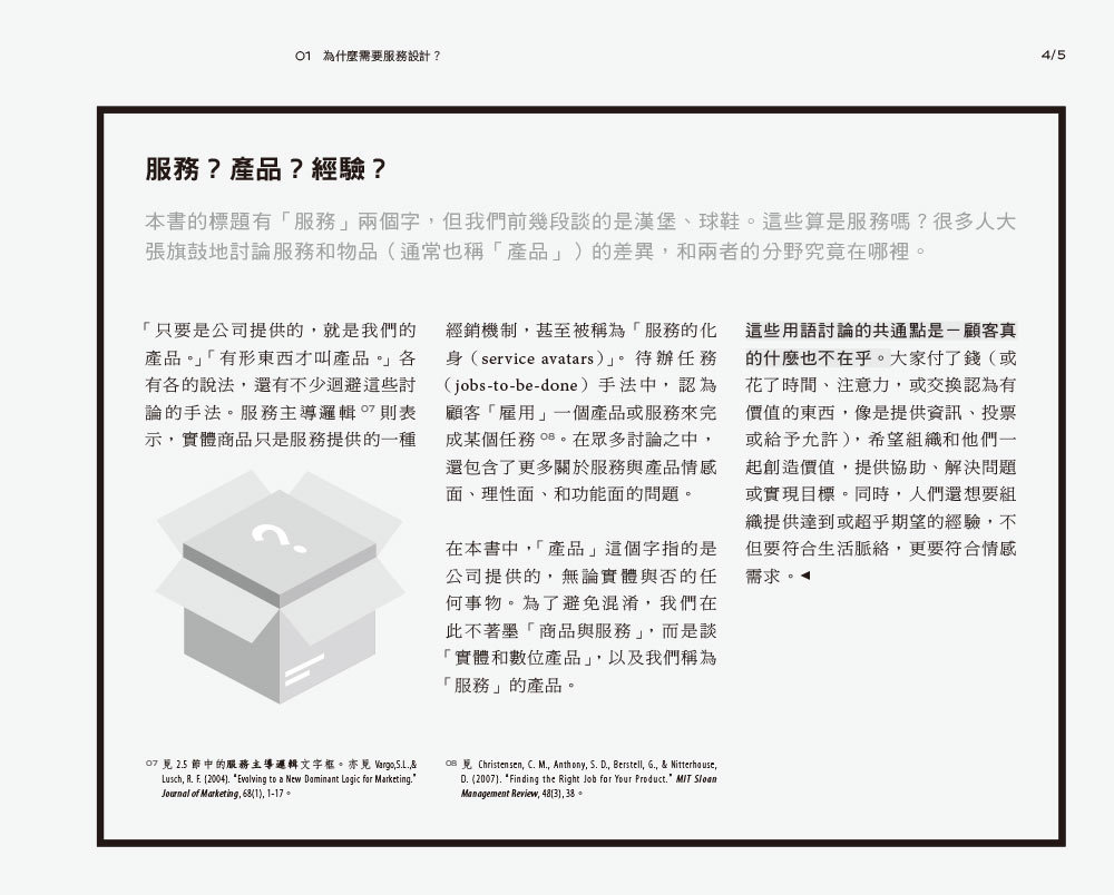 這就是服務設計!|服務設計工作者的實踐指南 (This Is Service Design Doing: Applying Service Design Thinking in the Real World)-preview-4