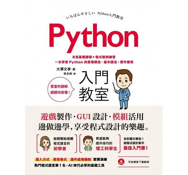 Python 入門教室:8堂基礎課程 + 程式範例練習,一次學會 Python 的原理概念、基本語法、實作應用-preview-1