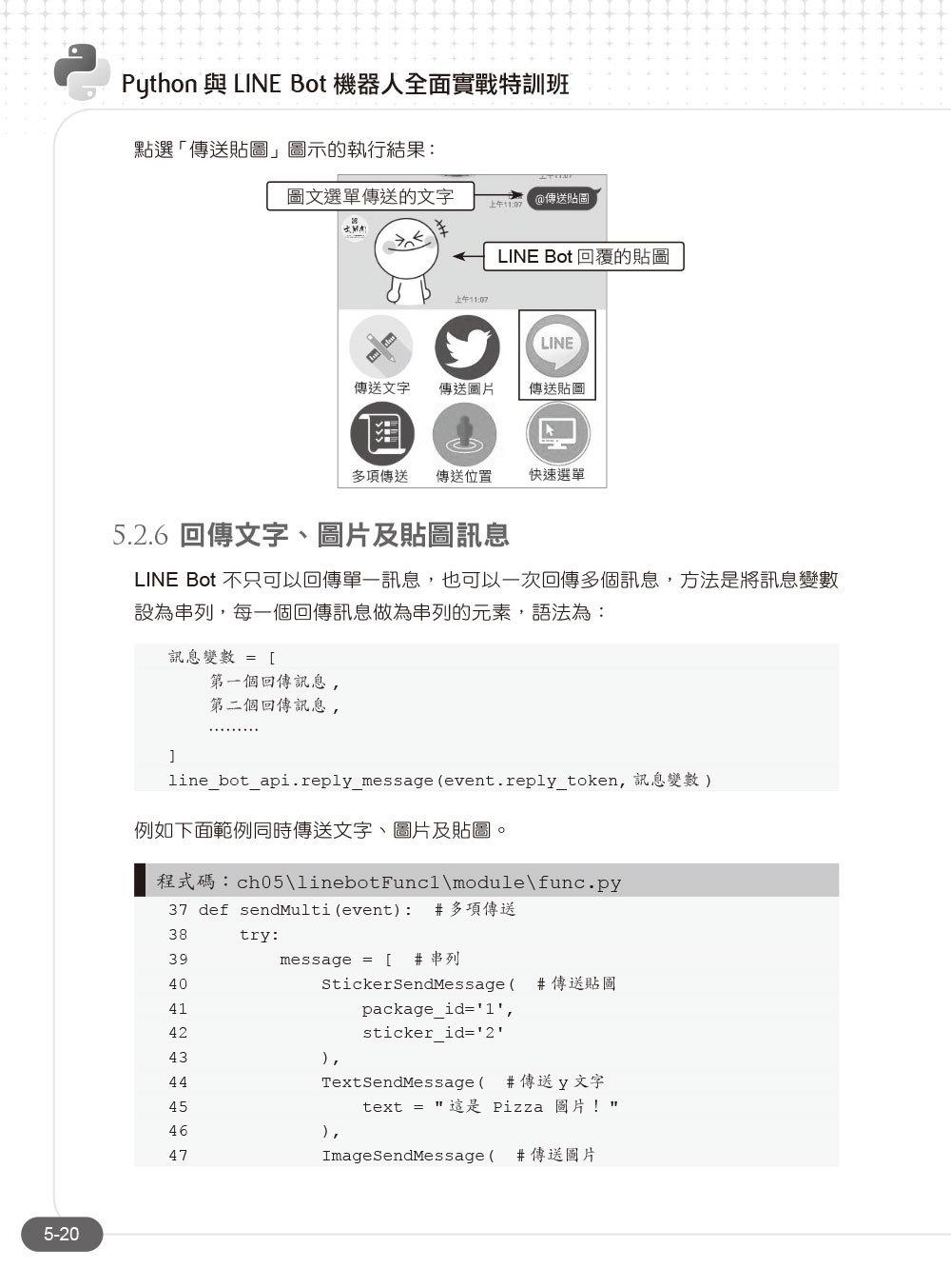 Python 與 LINE Bot 機器人全面實戰特訓班 (附203分鐘影音教學/範例程式)-preview-3