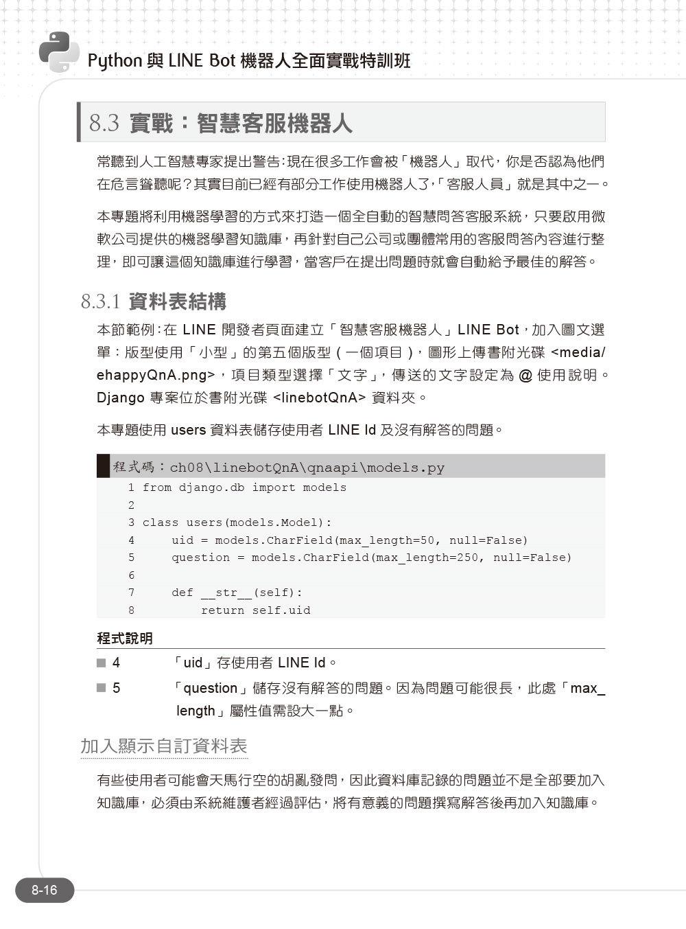 Python 與 LINE Bot 機器人全面實戰特訓班 (附203分鐘影音教學/範例程式)-preview-7
