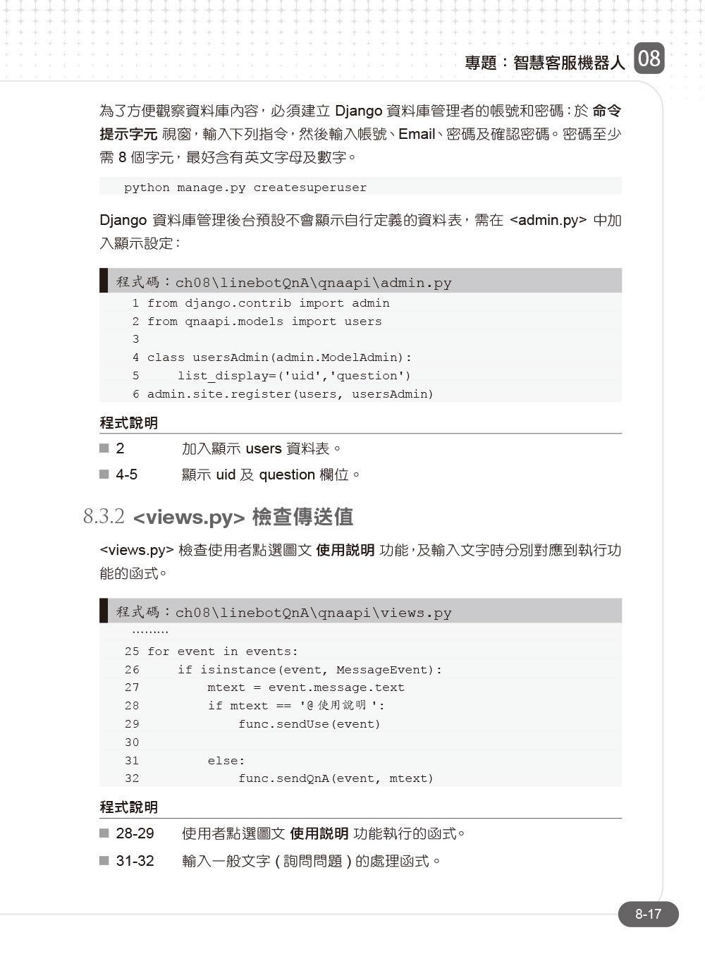 Python 與 LINE Bot 機器人全面實戰特訓班 (附203分鐘影音教學/範例程式)-preview-8