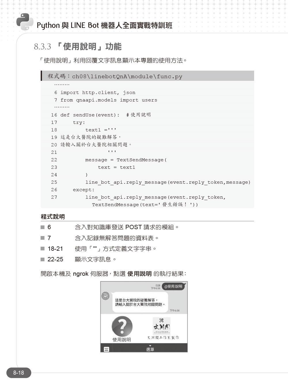 Python 與 LINE Bot 機器人全面實戰特訓班 (附203分鐘影音教學/範例程式)-preview-9