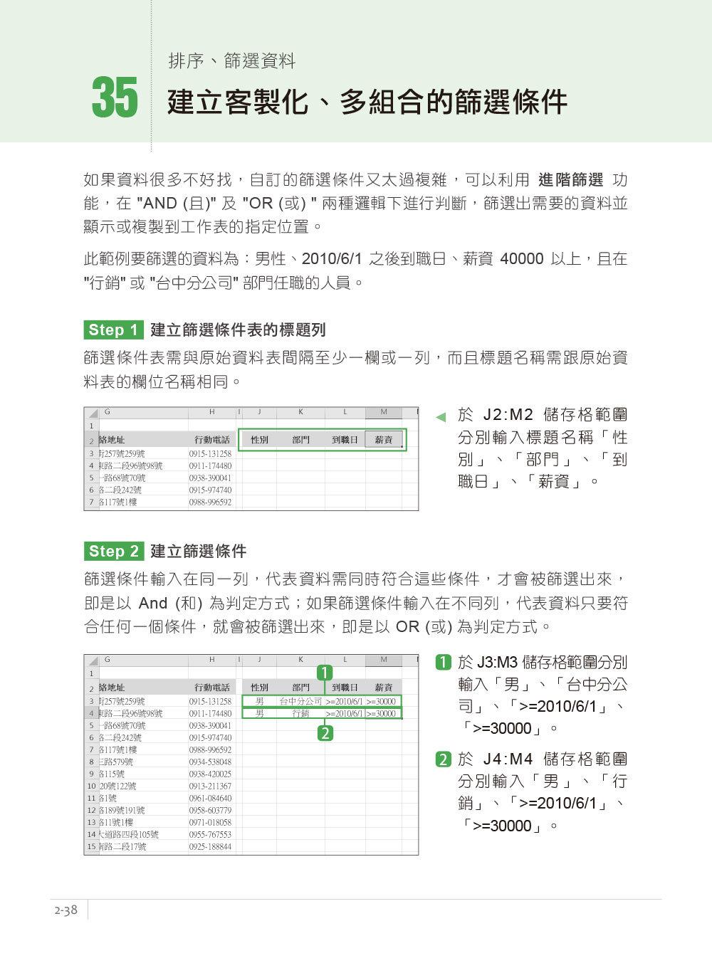 翻倍效率工作術 -- Excel 職場最強急救包-preview-2