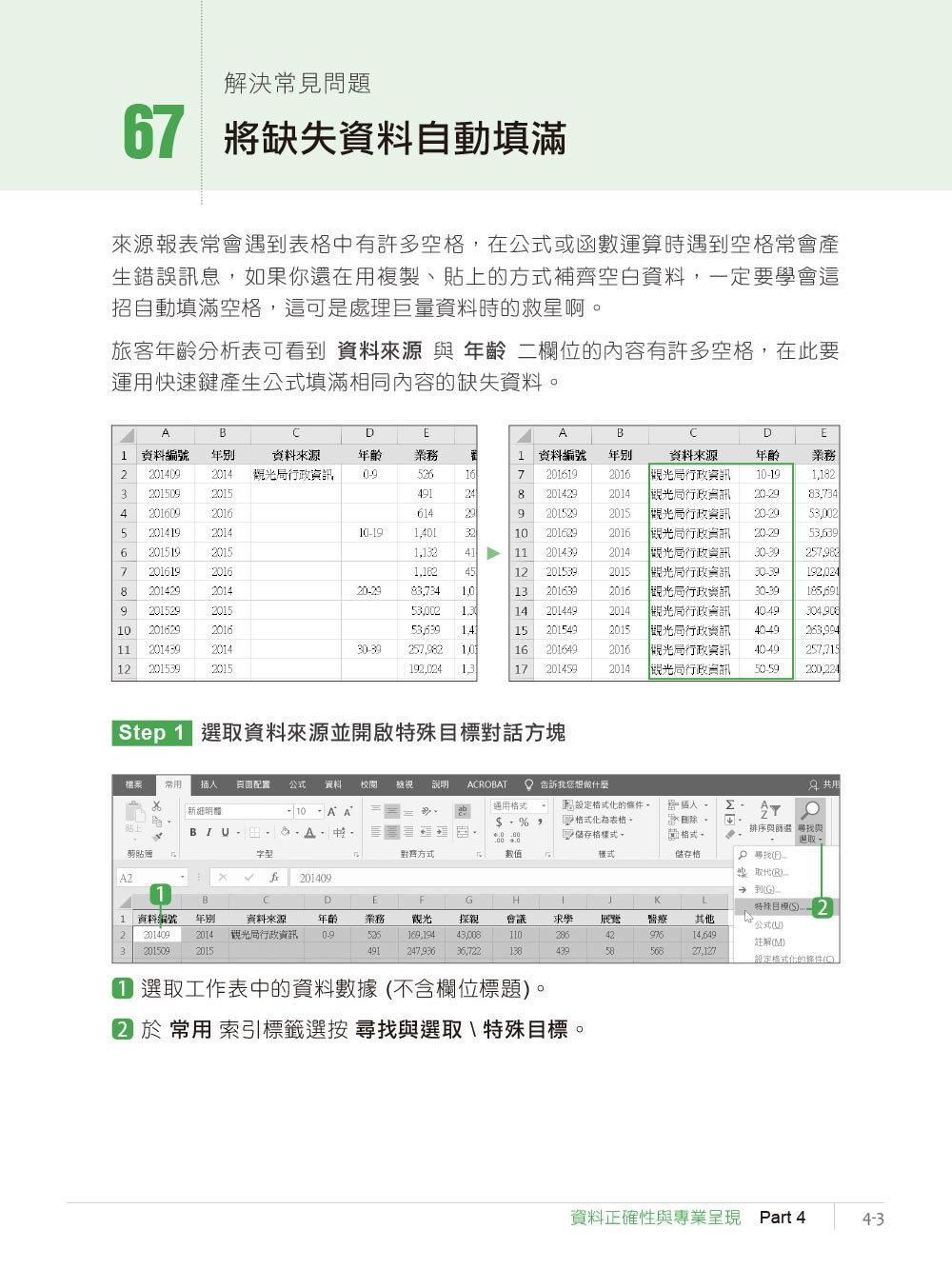 翻倍效率工作術 -- Excel 職場最強急救包-preview-4