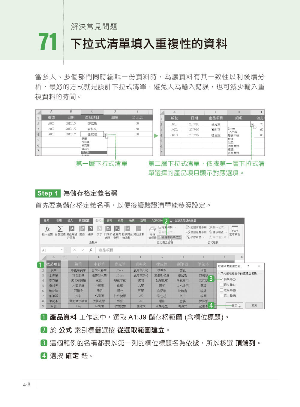 翻倍效率工作術 -- Excel 職場最強急救包-preview-5