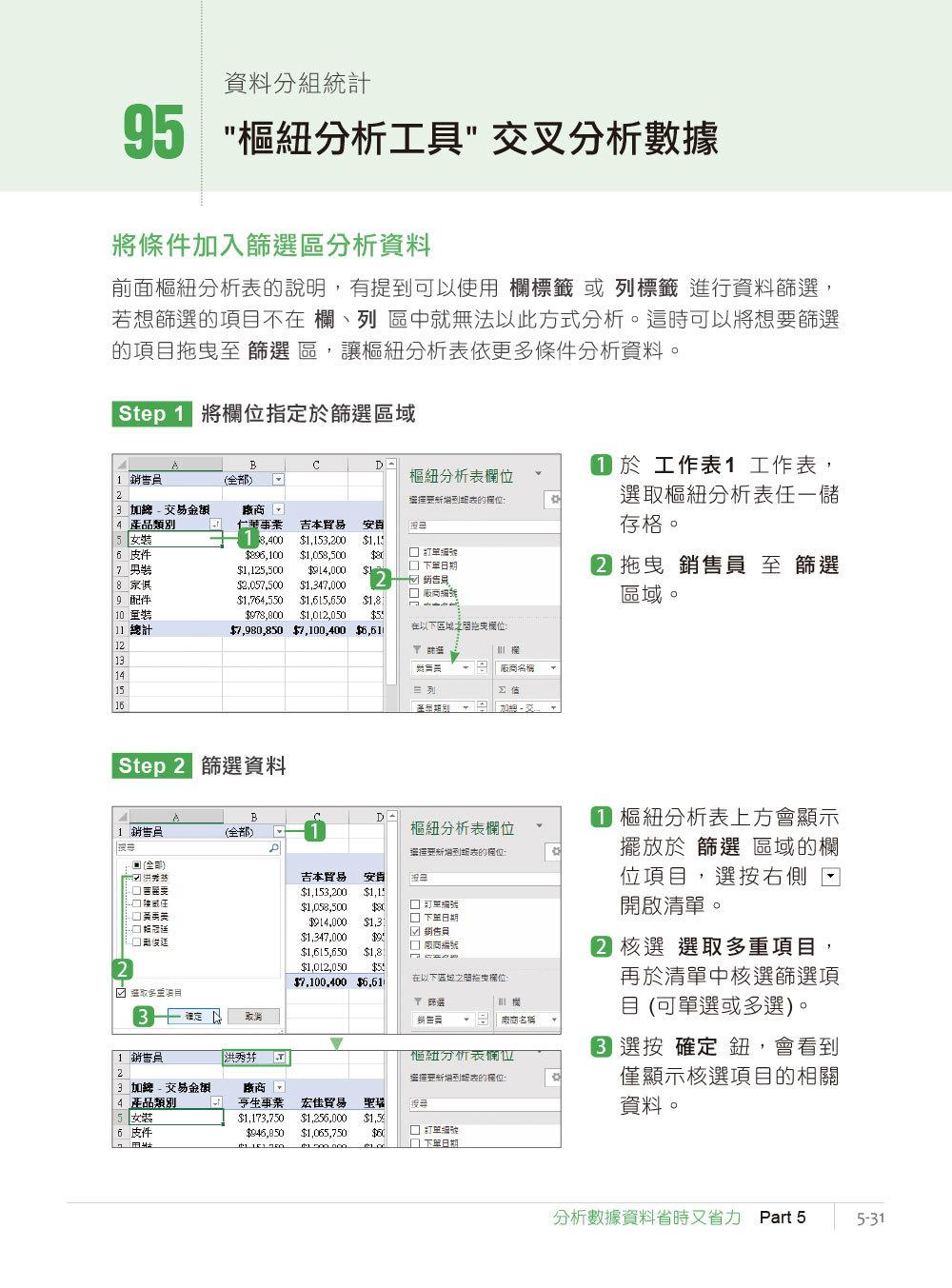 翻倍效率工作術 -- Excel 職場最強急救包-preview-6