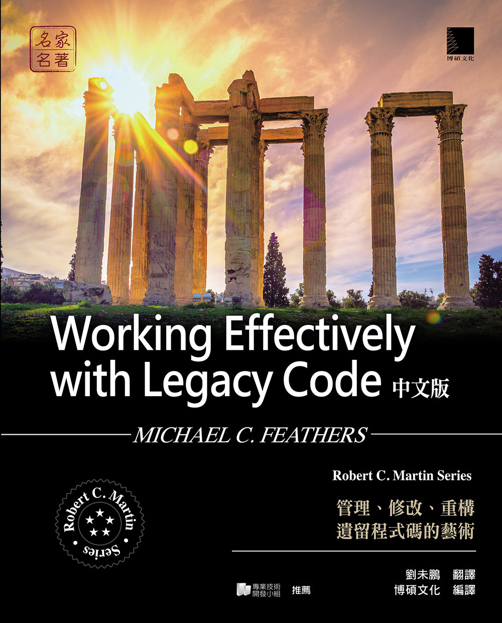 Working Effectively with Legacy Code : 管理、修改、重構遺留程式碼的藝術 (中文版)-preview-1