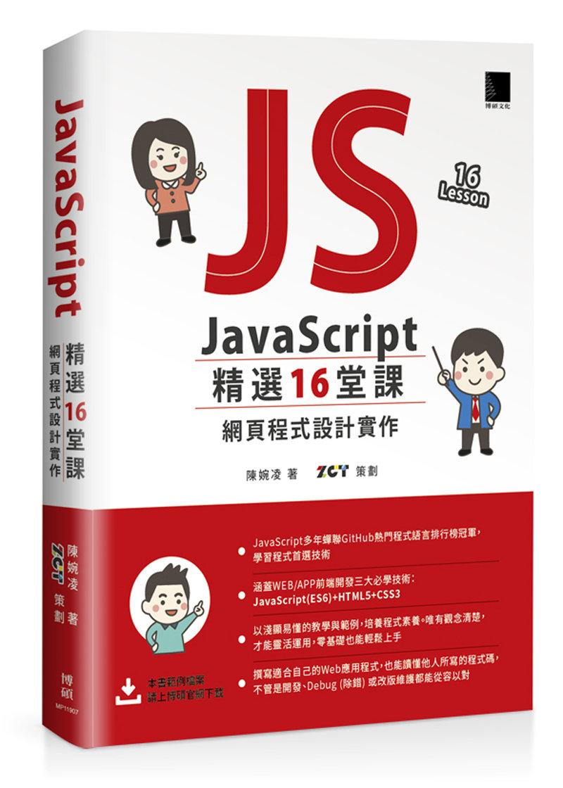 JavaScript 精選 16堂課:網頁程式設計實作-preview-1
