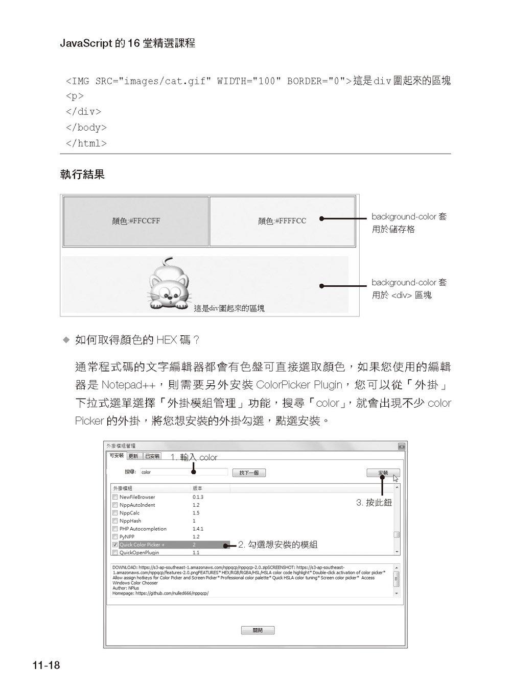 JavaScript 精選 16堂課:網頁程式設計實作-preview-6
