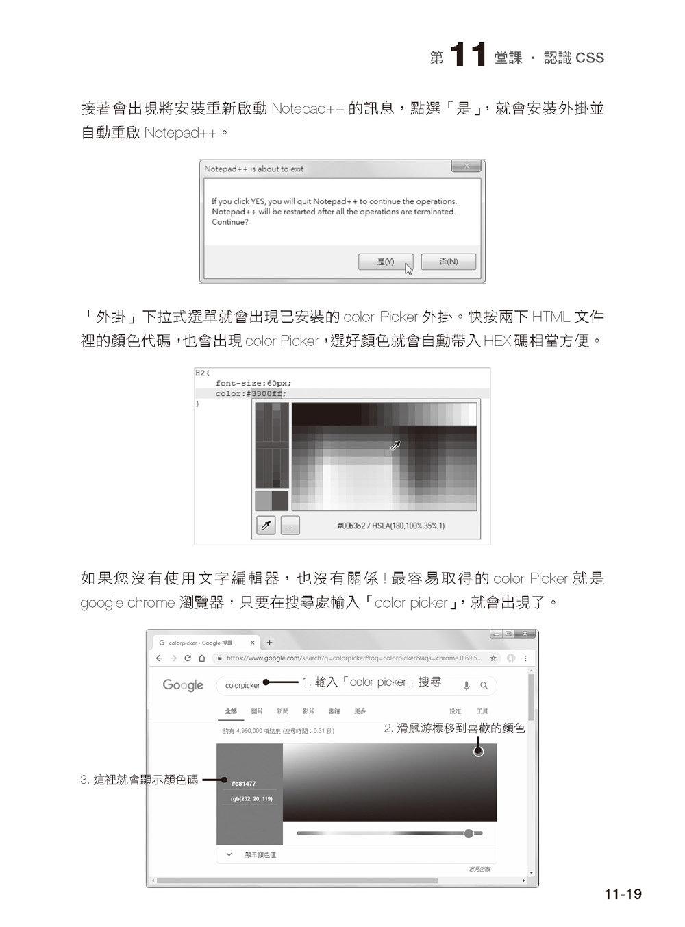 JavaScript 精選 16堂課:網頁程式設計實作-preview-7