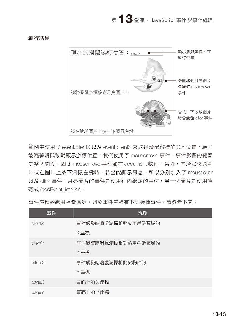 JavaScript 精選 16堂課:網頁程式設計實作-preview-11