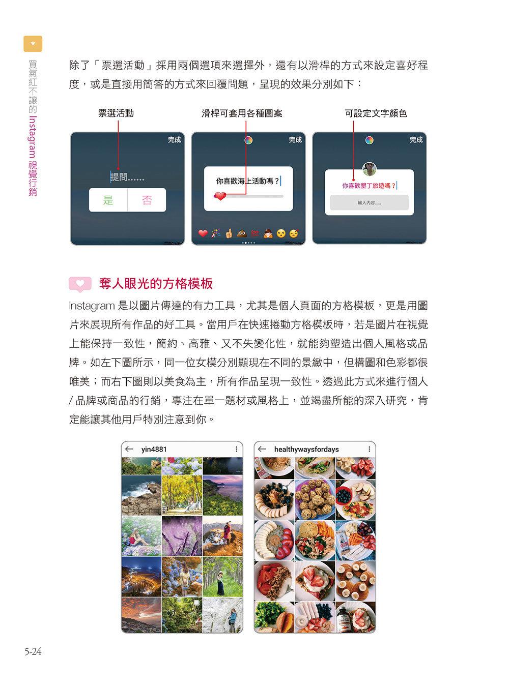買氣紅不讓的 Instagram 視覺行銷:#用IG創造品牌我也會 #把IG粉絲經營變生意 #讓IG圖片說故事的拍照術(修訂版)-preview-6
