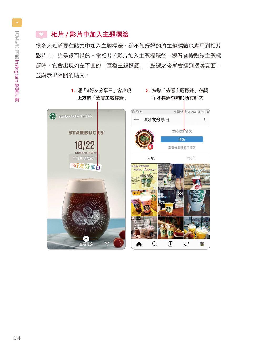 買氣紅不讓的 Instagram 視覺行銷:#用IG創造品牌我也會 #把IG粉絲經營變生意 #讓IG圖片說故事的拍照術(修訂版)-preview-8