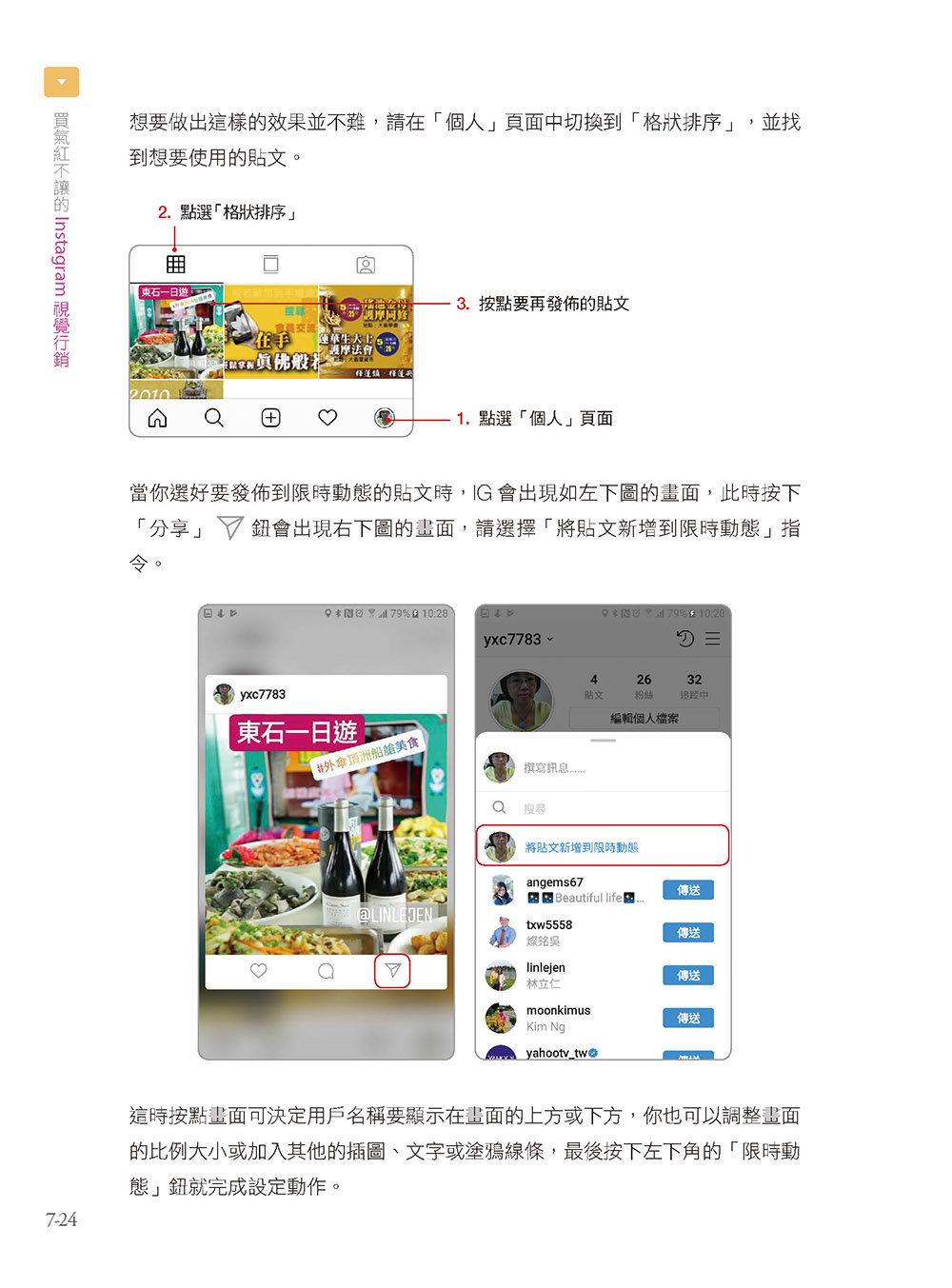 買氣紅不讓的 Instagram 視覺行銷:#用IG創造品牌我也會 #把IG粉絲經營變生意 #讓IG圖片說故事的拍照術(修訂版)-preview-14