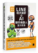 輕鬆學會 LINE 程式設計與 AI 聊天機器人實作開發-preview-1
