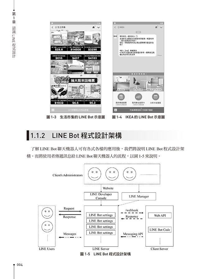 輕鬆學會 LINE 程式設計與 AI 聊天機器人實作開發-preview-2