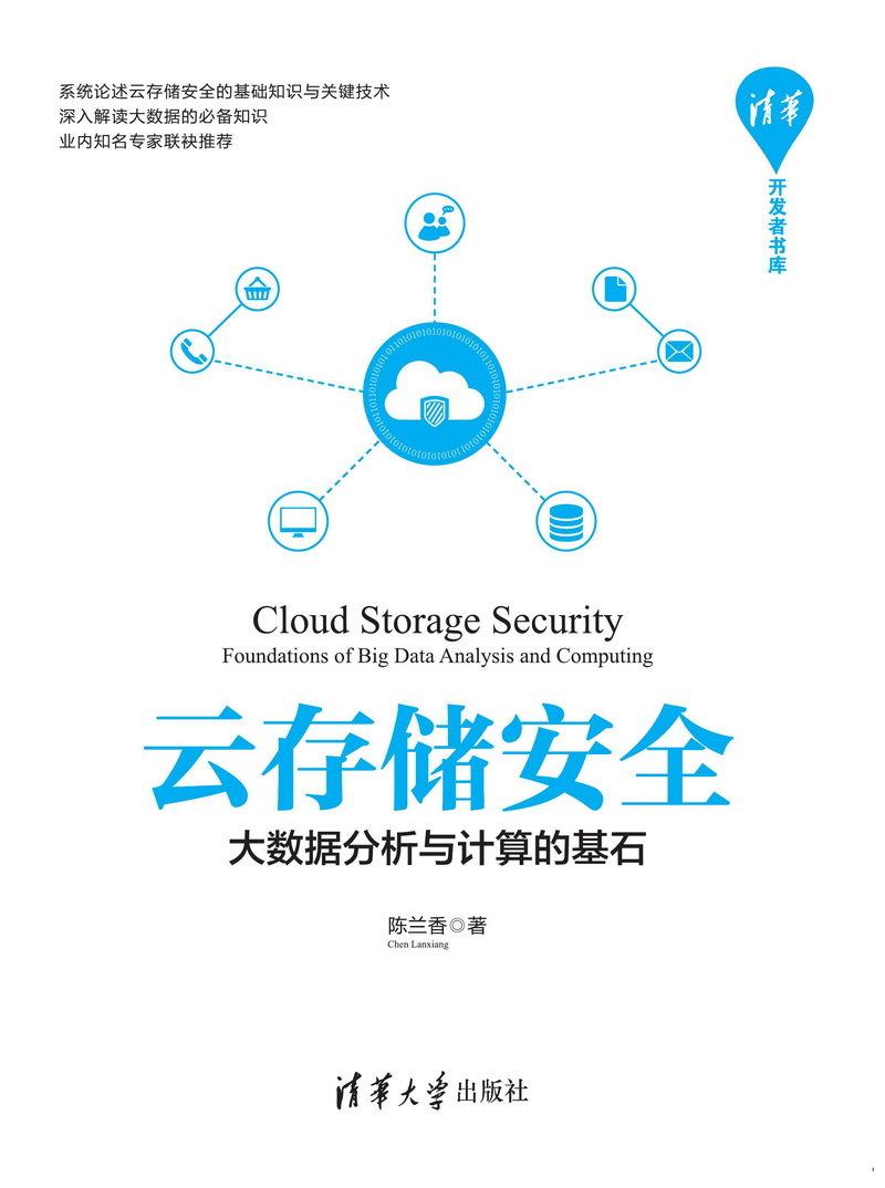 雲存儲安全——大數據分析與計算的基石-preview-1