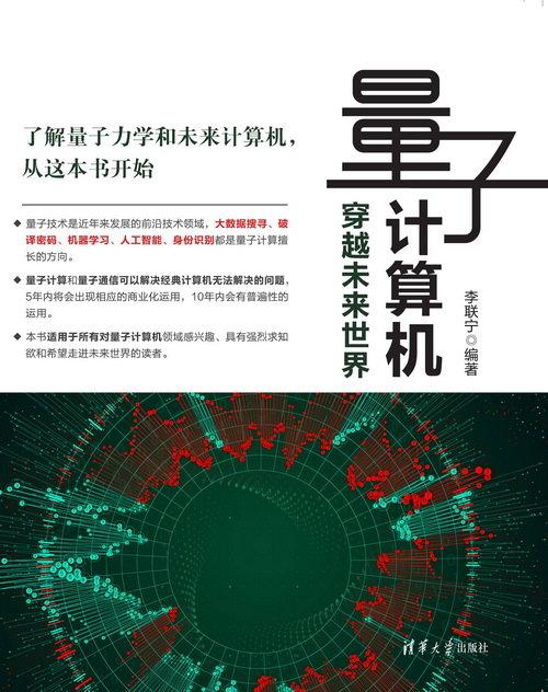 量子電腦 — 穿越未來世界-preview-1