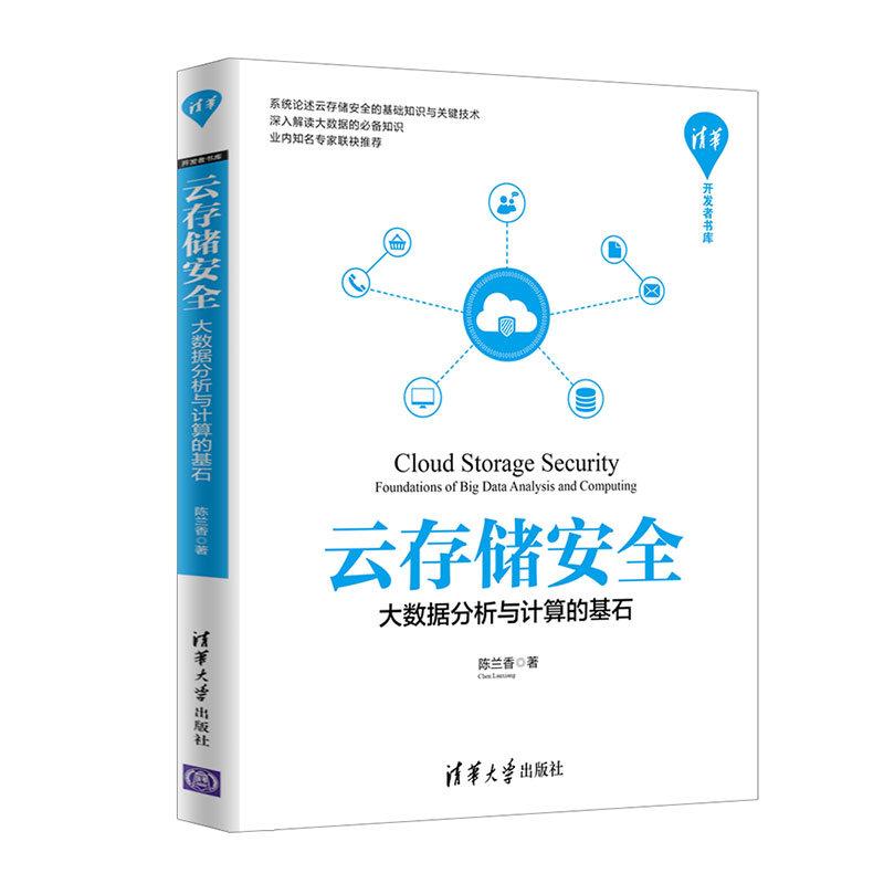 雲存儲安全——大數據分析與計算的基石-preview-3