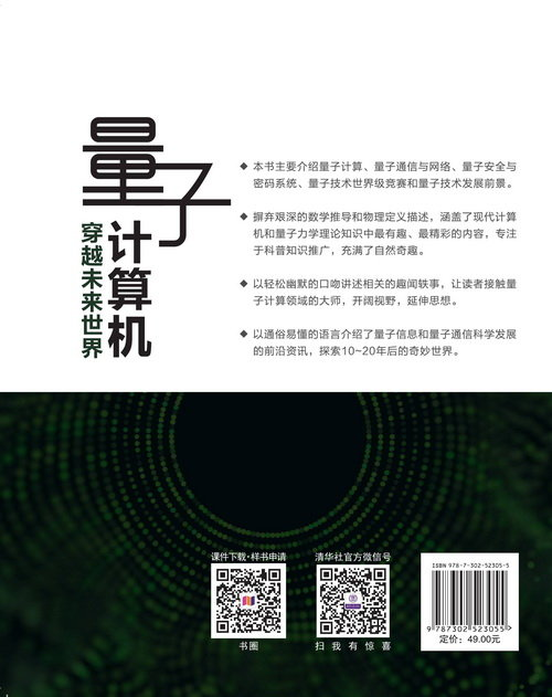 量子電腦 — 穿越未來世界-preview-2