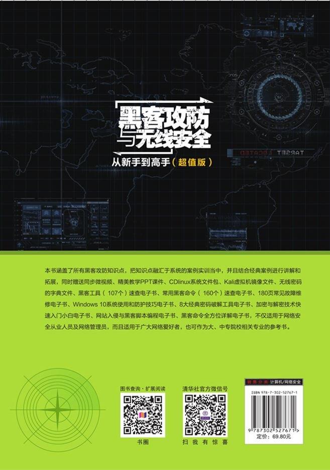 黑客攻防與無線安全從新手到高手 (超值版)-preview-2