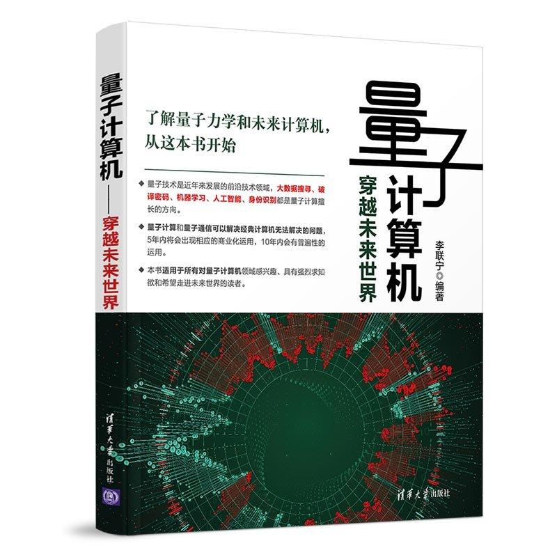 量子電腦 — 穿越未來世界-preview-3