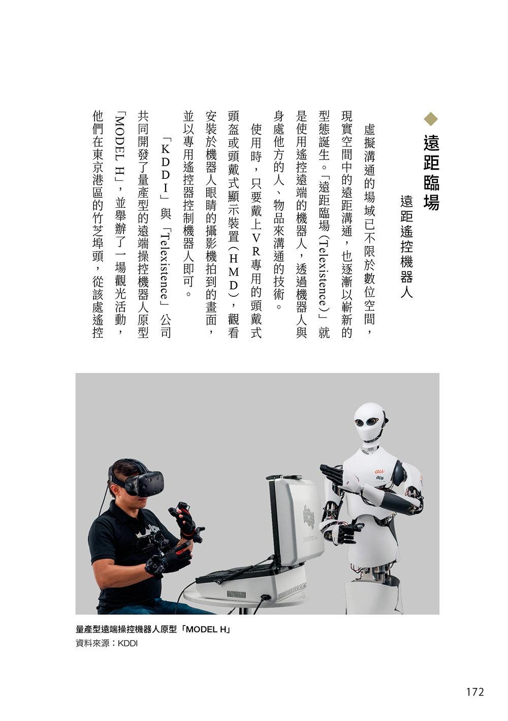 連結世界的 100種新技術 : 跨領域科技改變人類的未來-preview-7