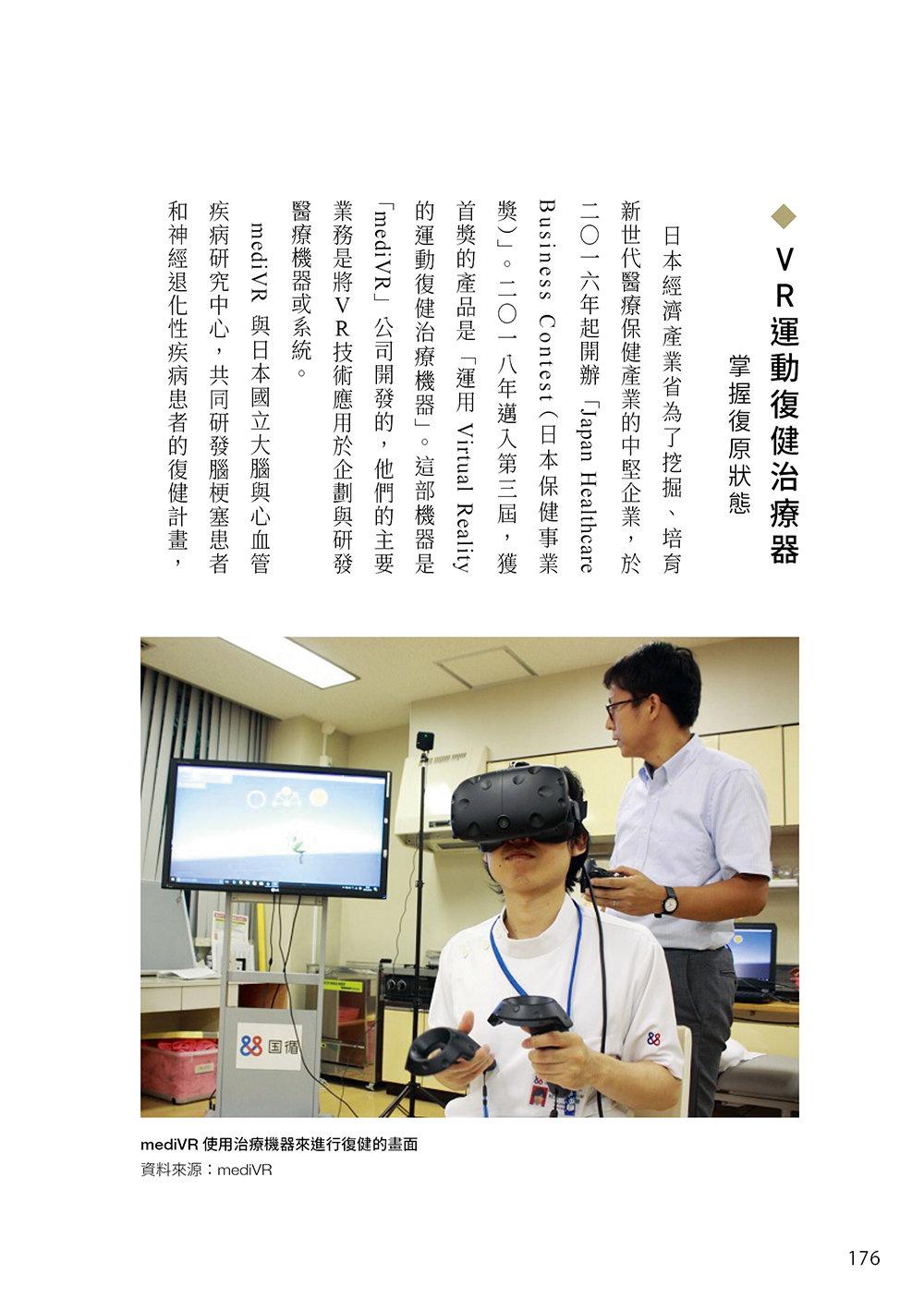 連結世界的 100種新技術 : 跨領域科技改變人類的未來-preview-8