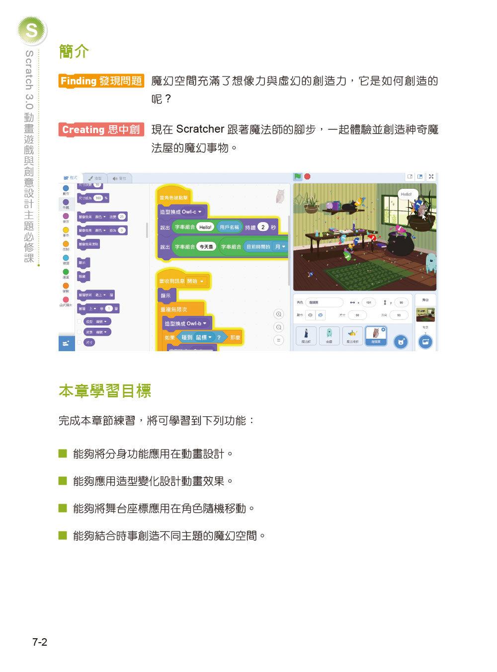 Scratch 3.0 動畫遊戲與創意設計主題必修課-preview-1