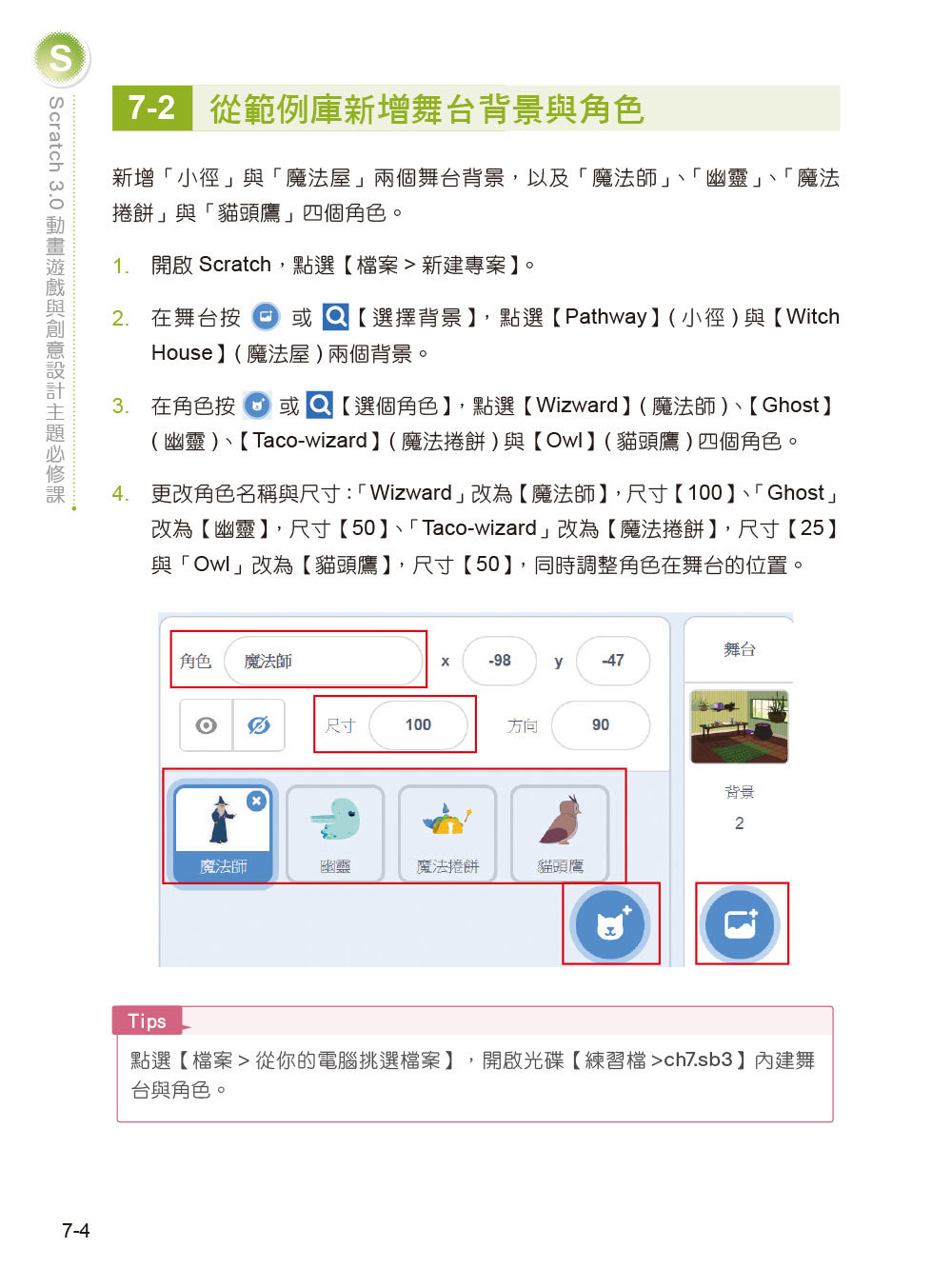 Scratch 3.0 動畫遊戲與創意設計主題必修課-preview-3