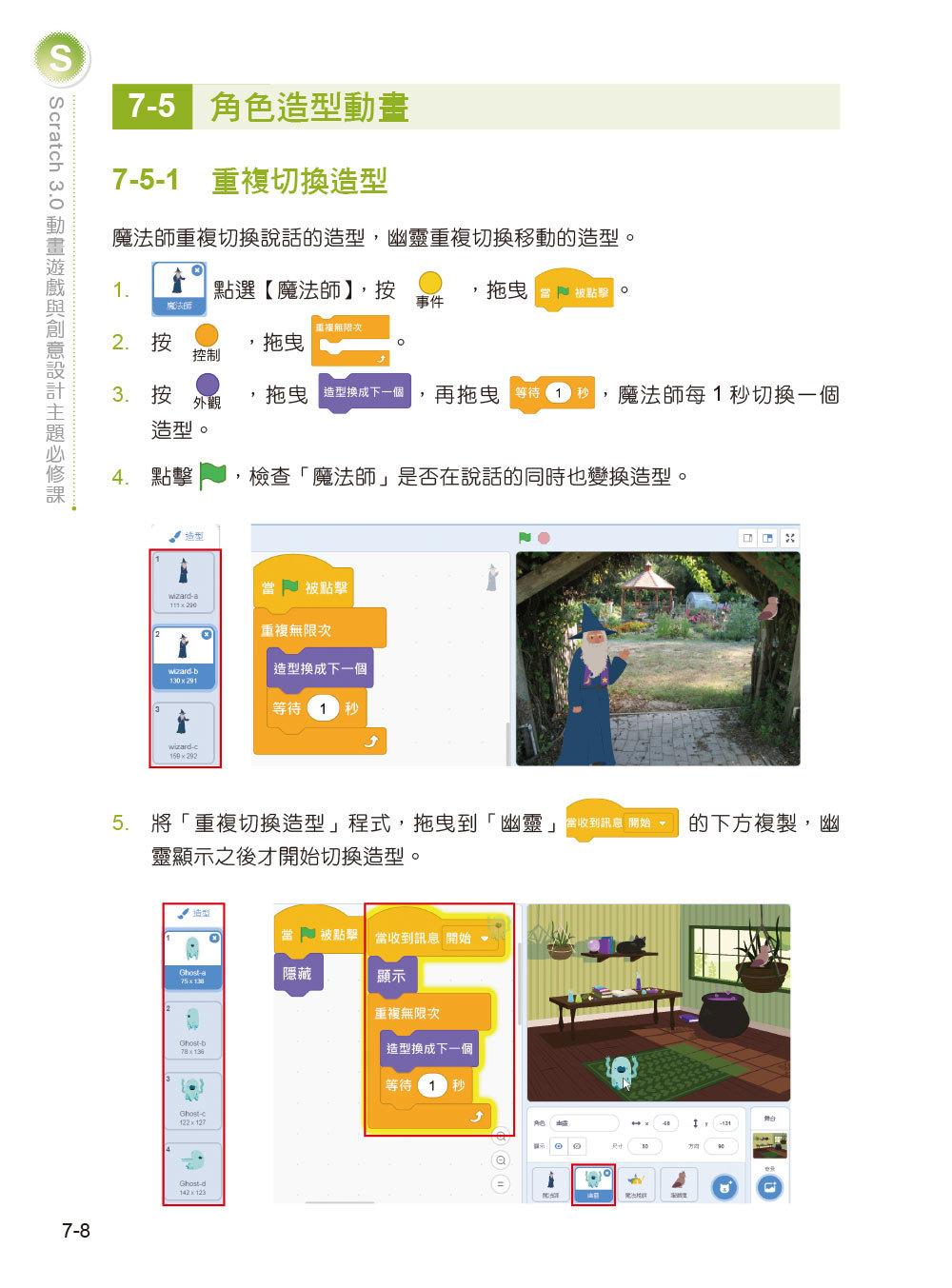 Scratch 3.0 動畫遊戲與創意設計主題必修課-preview-7
