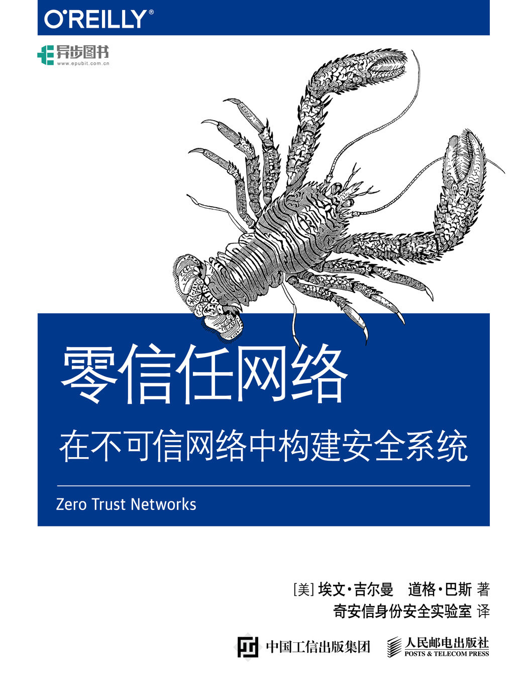零信任網絡 在不可信網絡中構建安全系統 (Zero Trust Networks: Building Secure Systems in Untrusted Networks)-preview-1