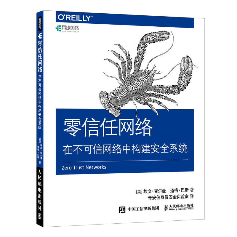 零信任網絡 在不可信網絡中構建安全系統 (Zero Trust Networks: Building Secure Systems in Untrusted Networks)-preview-2