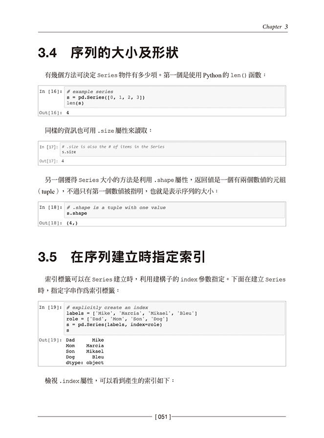 Pandas 資料分析實戰:使用 Python 進行高效能資料處理及分析 (Learning pandas : High-performance data manipulation and analysis in Python, 2/e)-preview-4