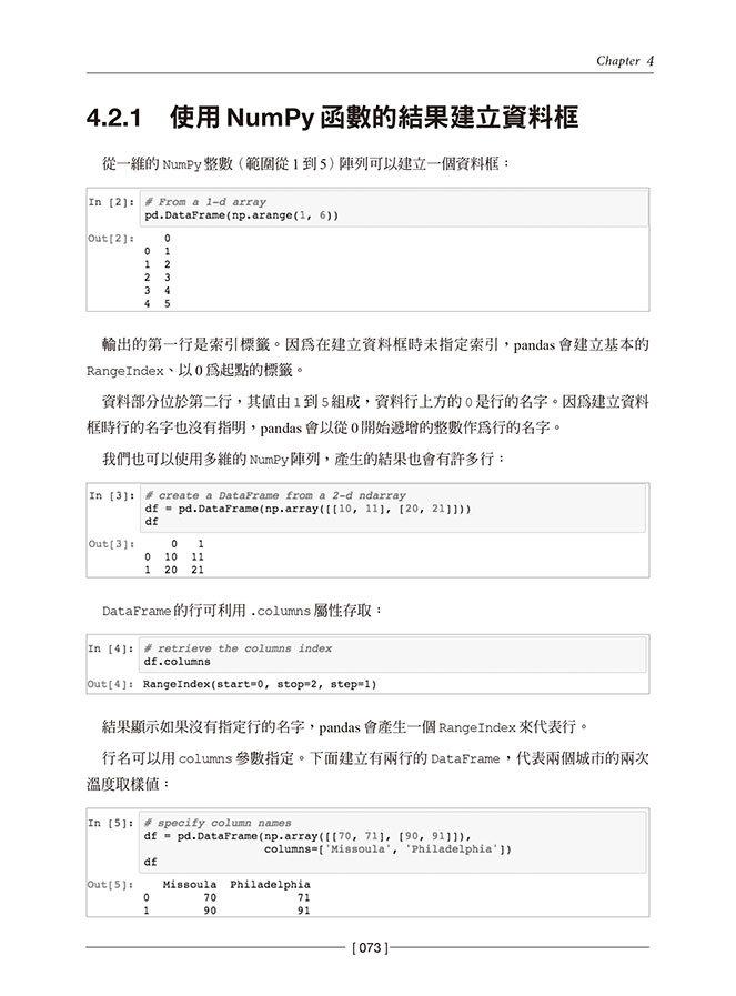Pandas 資料分析實戰:使用 Python 進行高效能資料處理及分析 (Learning pandas : High-performance data manipulation and analysis in Python, 2/e)-preview-5