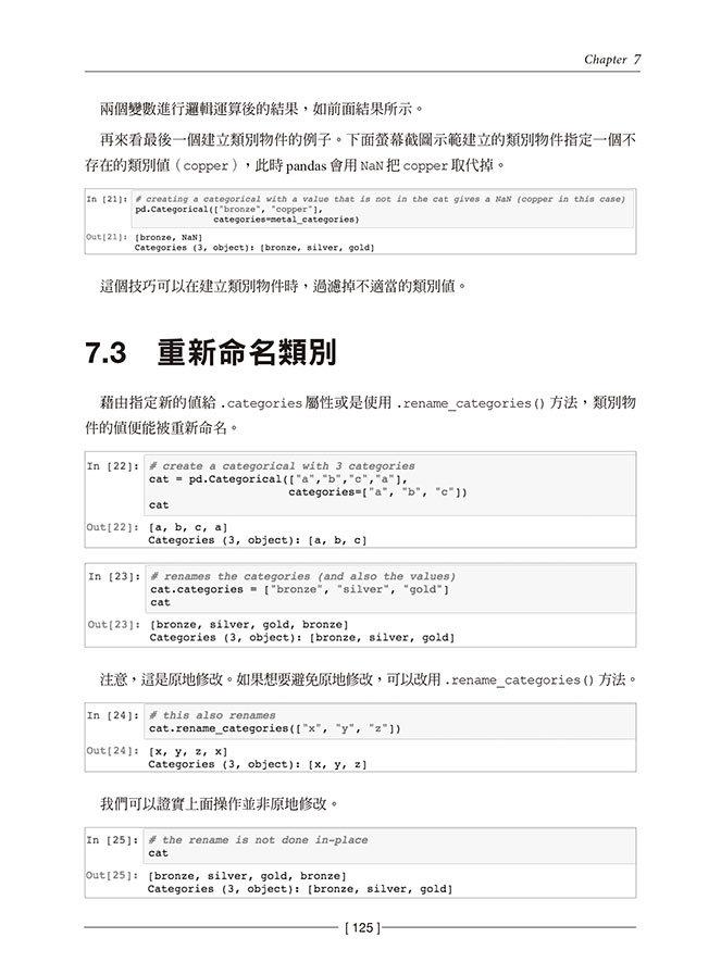 Pandas 資料分析實戰:使用 Python 進行高效能資料處理及分析 (Learning pandas : High-performance data manipulation and analysis in Python, 2/e)-preview-8