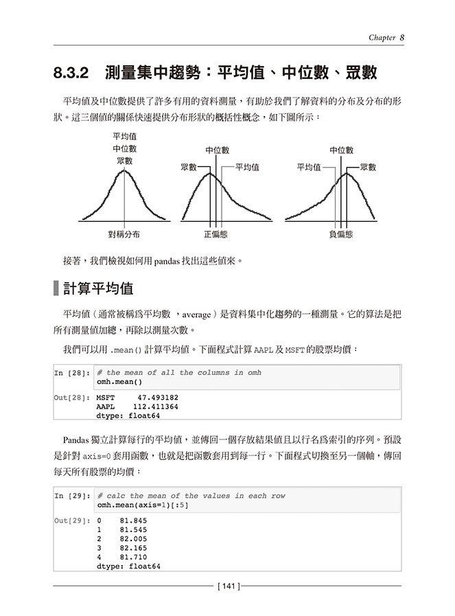 Pandas 資料分析實戰:使用 Python 進行高效能資料處理及分析 (Learning pandas : High-performance data manipulation and analysis in Python, 2/e)-preview-9