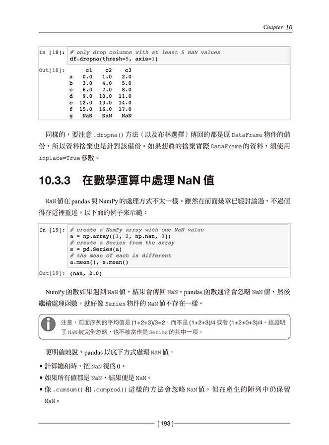 Pandas 資料分析實戰:使用 Python 進行高效能資料處理及分析 (Learning pandas : High-performance data manipulation and analysis in Python, 2/e)-preview-11
