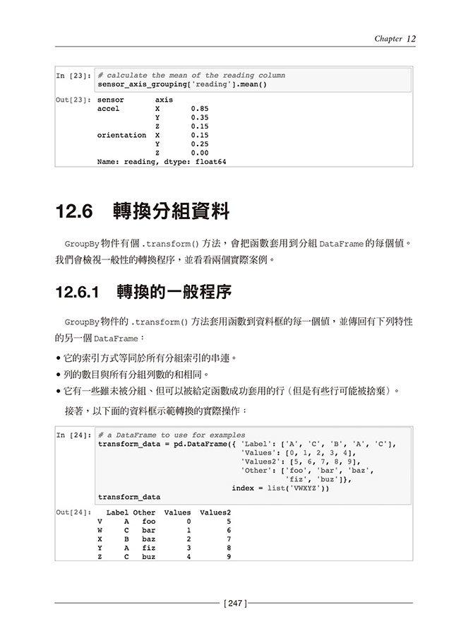 Pandas 資料分析實戰:使用 Python 進行高效能資料處理及分析 (Learning pandas : High-performance data manipulation and analysis in Python, 2/e)-preview-13