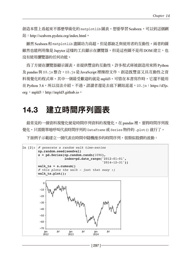 Pandas 資料分析實戰:使用 Python 進行高效能資料處理及分析 (Learning pandas : High-performance data manipulation and analysis in Python, 2/e)-preview-15