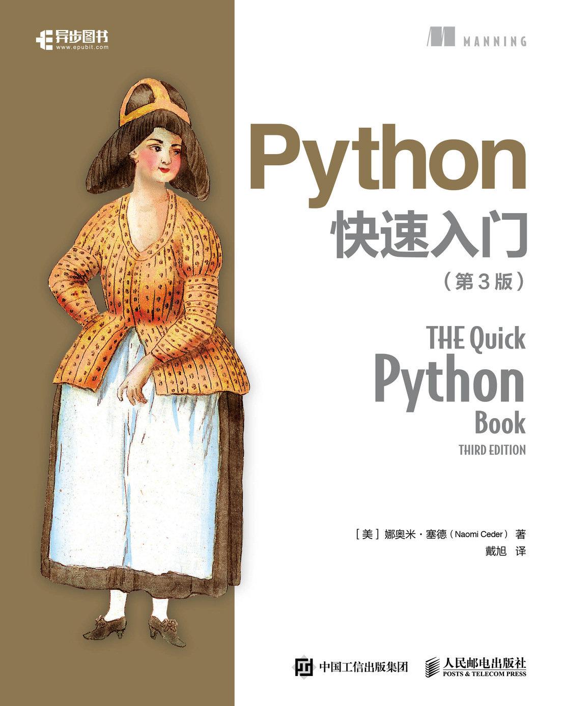 Python 快速入門, 3/e (The Quick Python Book, 3/e)-preview-1
