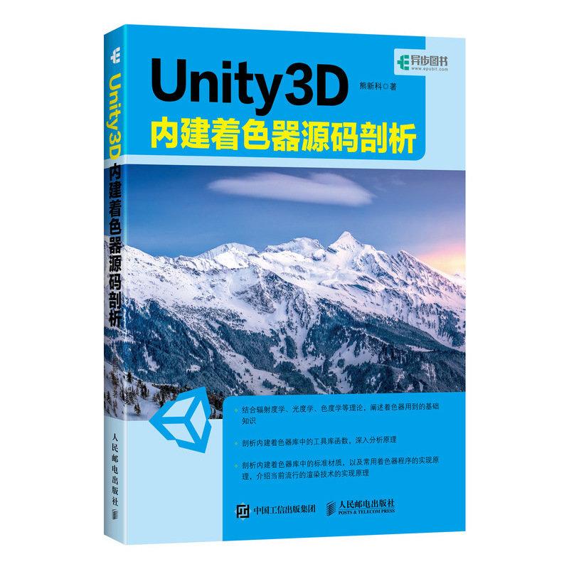 Unity 3D 內建著色器源碼剖析-preview-2