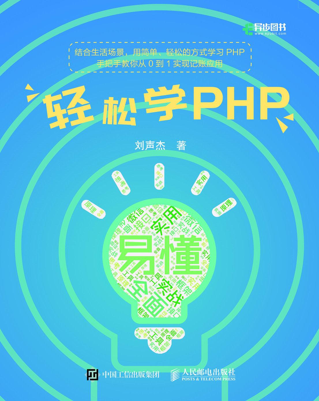 輕松學PHP-preview-1