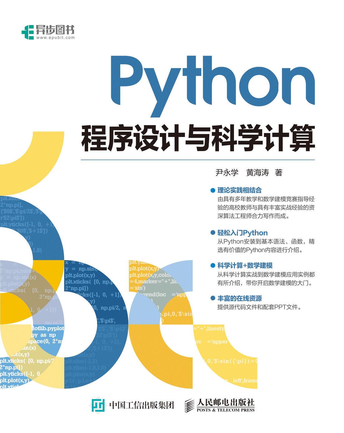 Python程序設計與科學計算-preview-1